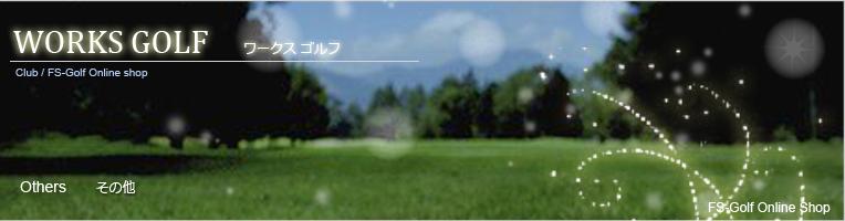 ワークスゴルフのタイトル