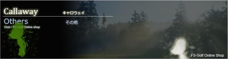 キャロウェイ ゴルフのタイトル